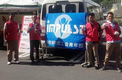 商工会青年部にて献血キャンペーンを実施しました。