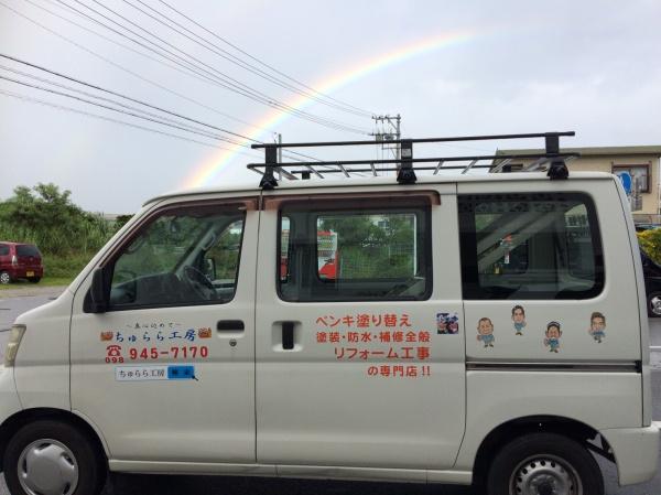 虹色な♪ちゅらら現場号♪