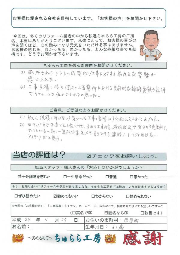 K様の声(沖縄県西原町)