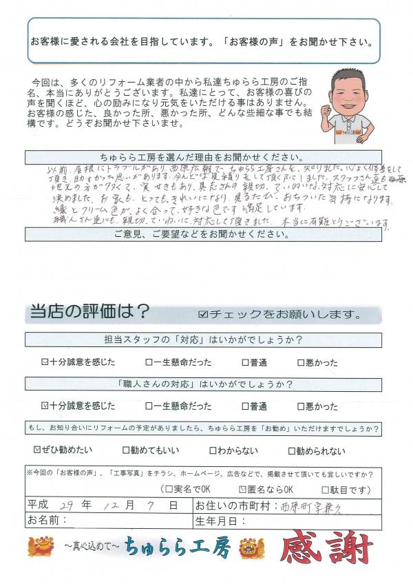 k・S様の声(沖縄県西原町)