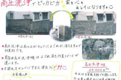 家の汚れ・壁の汚れ・お墓の汚れ気になりませんか?