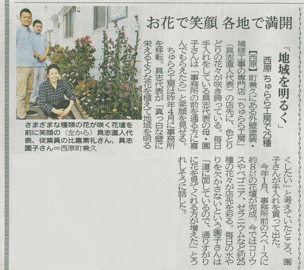 沖縄タイムスの新聞に掲載されました(●^o^●)