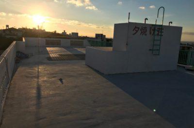夕焼けが綺麗でした。🌇アパート屋上防水工事(沖縄県中部にて)