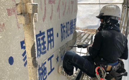外壁補修、外壁塗装技術のあるリフォーム店の見極めかた💡(沖縄県南部)