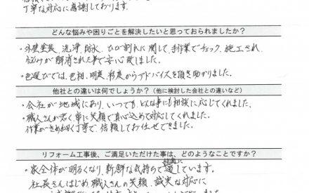 K・M様の声(沖縄県西原町)