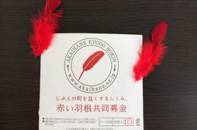 ~地域の笑顔のために~赤い羽根募金に行ってまいりました(●^o^●)