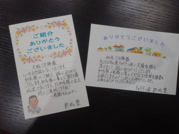 ご紹介ありがとうございます(^O^)/