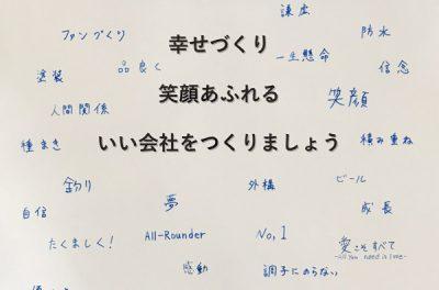 『幸せづくり』楽しみましょう(●^o^●)