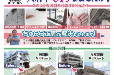 アパート、マンション外壁塗装♬ご相談ください♬