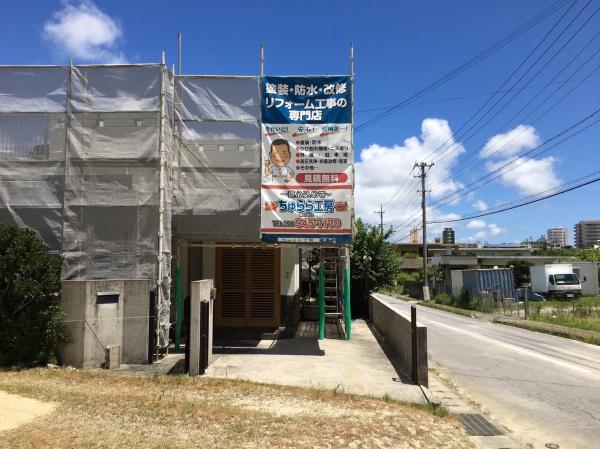 今週からの新現場!外壁塗装・防水工事(西原町にて)