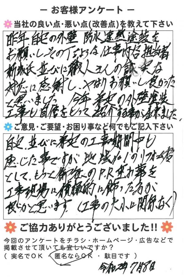 I・S様の声(沖縄県西原町)