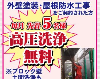 無料!高圧洗浄キャンペーン♪(*^▽^*)♪ ~日頃の感謝を込めて~