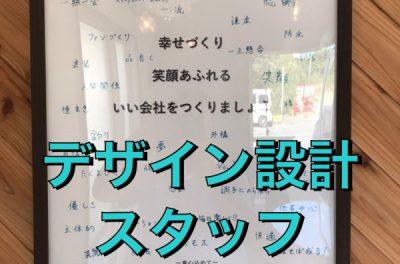 デザイン設計スタッフ!募集中です!(*^▽^*)