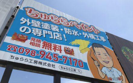 青空いっぱい!野立て看板!沖縄県西原町小那覇十字路(●^o^●)