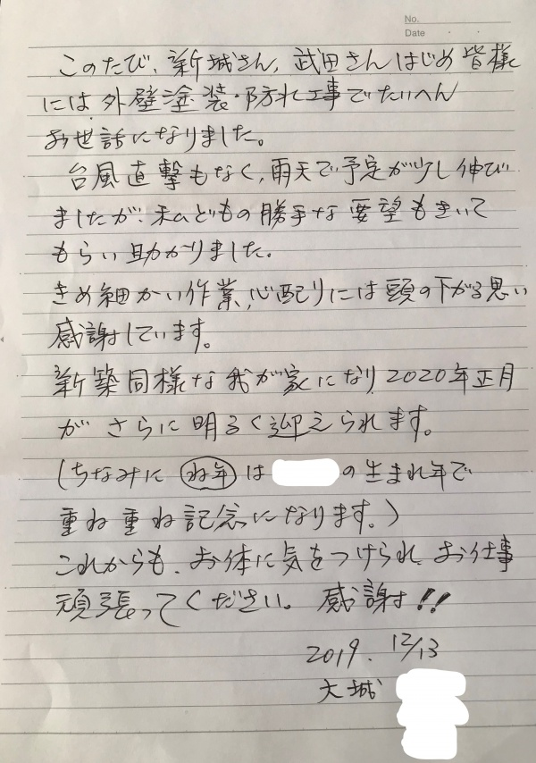 大城様の声(沖縄県西原町)